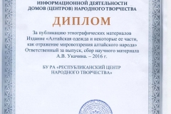Алтай (1)