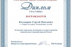 006 Колдырин Сергей