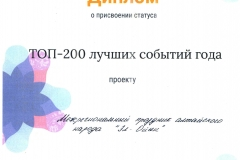 007 ЭО топ-200