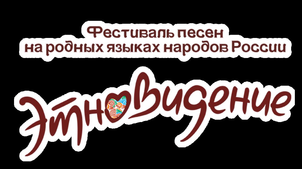 Кто представит Алтай на Этновидении-2019? Голосование началось!