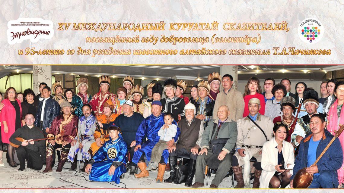 Завершился ХV Международный Курултай сказителей, посвященный Году добровольца (волонтера) и 95-летию со дня рождения известного алтайского сказителя Т.А. Чачиякова