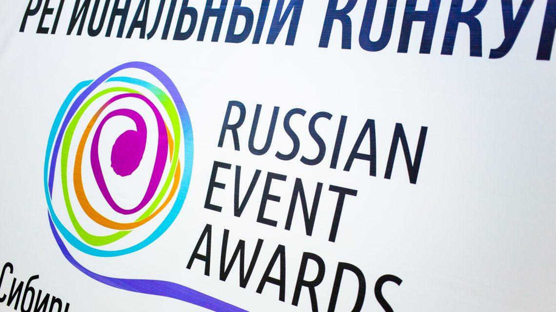 Два событийных проекта из Республики Алтай стали вышли в финал регионального конкурса национальной премии в области событийного туризма Russian Event Awards