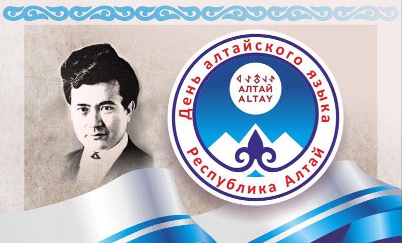 20 октября в Республике Алтай отмечается День алтайского языка