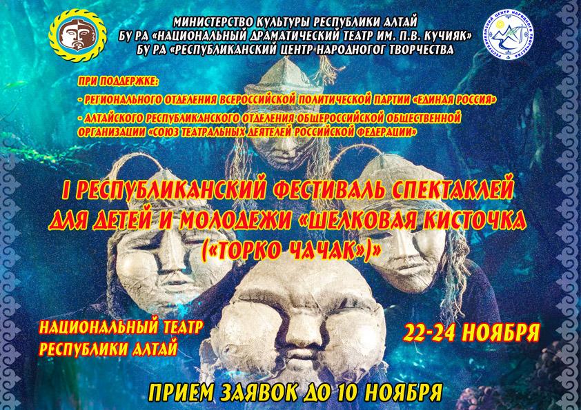22-24 ноября 2018 г. в Национальном театре Республики Алтай состоится I республиканский фестиваль спектаклей для детей и молодежи «Шелковая кисточка («Торко чачак»)»