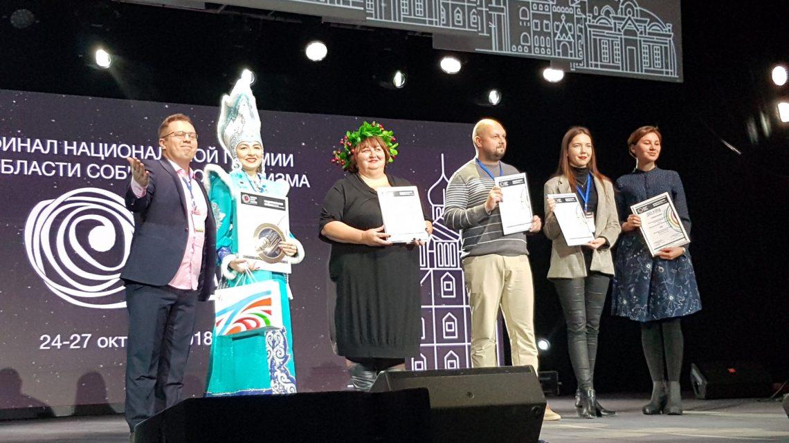 Журналистам рассказали об участии в Национальной премии в области событийного туризма Russian Event Awards 2018