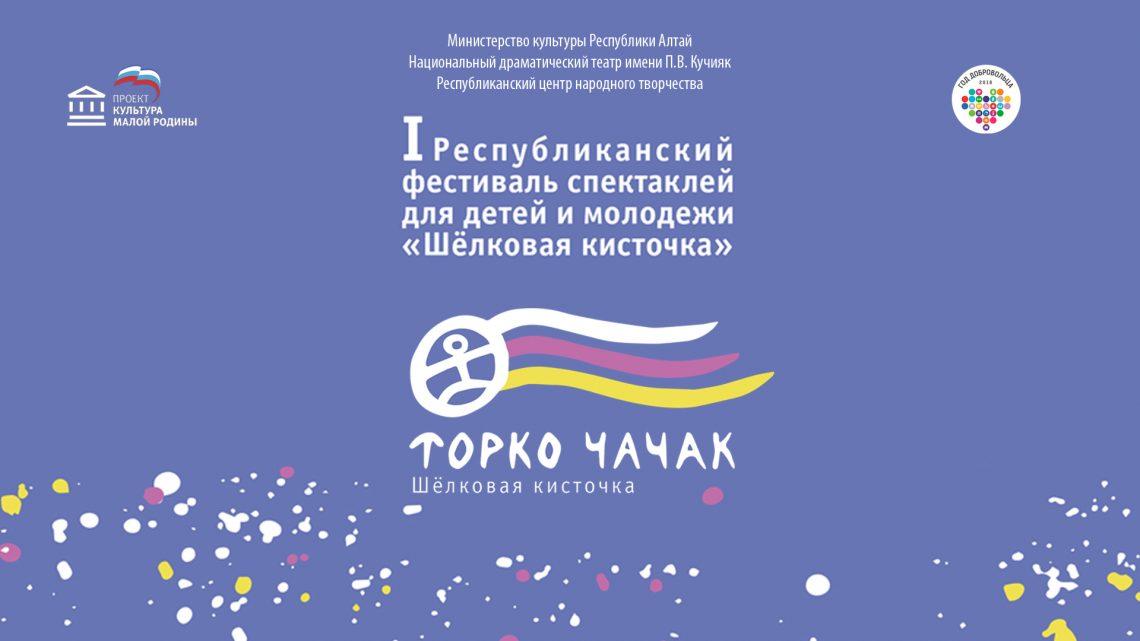 Первый Республиканский фестиваль спектаклей  для детей и молодежи «Шелковая кисточка (Торко Чачак)»