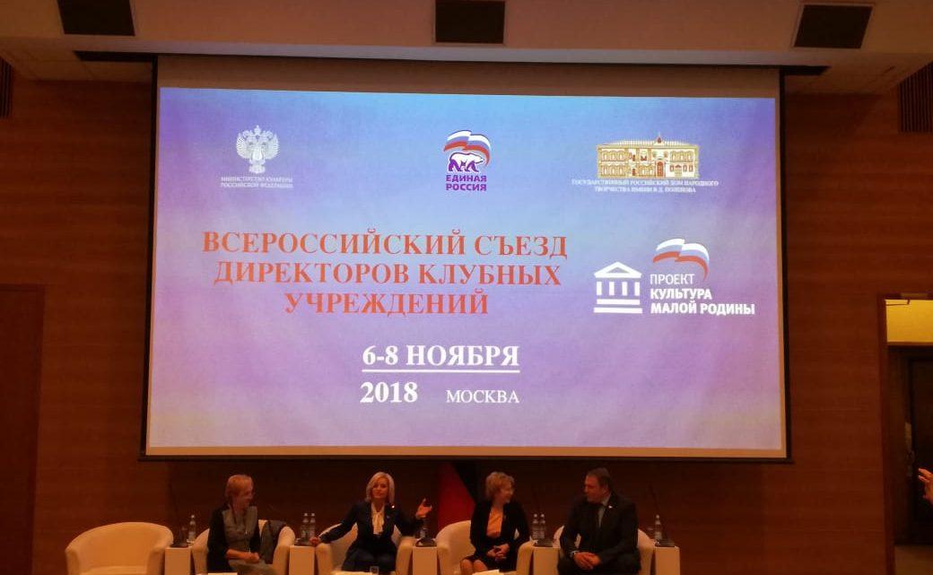 В Москве состоялся съезд руководителей клубных учреждений страны