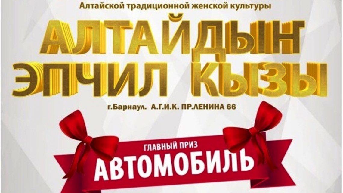 Республиканский студенческий конкурс алтайской традиционной женской культуры прошел в Барнауле