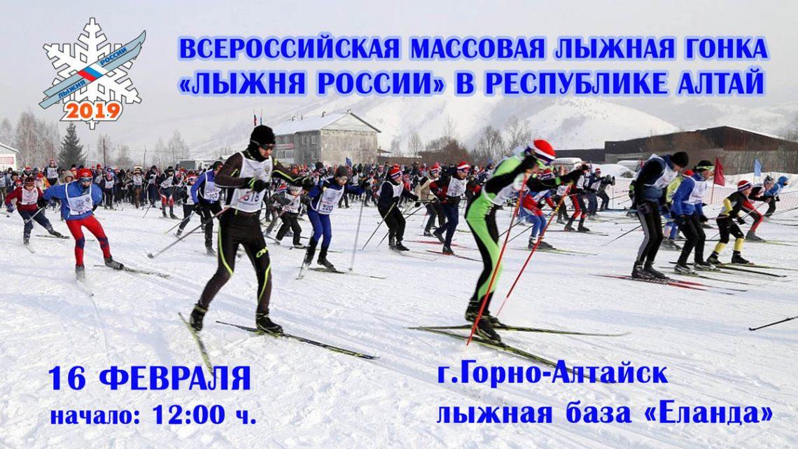 ВСЕРОССИЙСКАЯ МАССОВАЯ ЛЫЖНАЯ ГОНКА «ЛЫЖНЯ РОССИИ» В РЕСПУБЛИКЕ АЛТАЙ ПРОЙДЕТ 16 ФЕВРАЛЯ