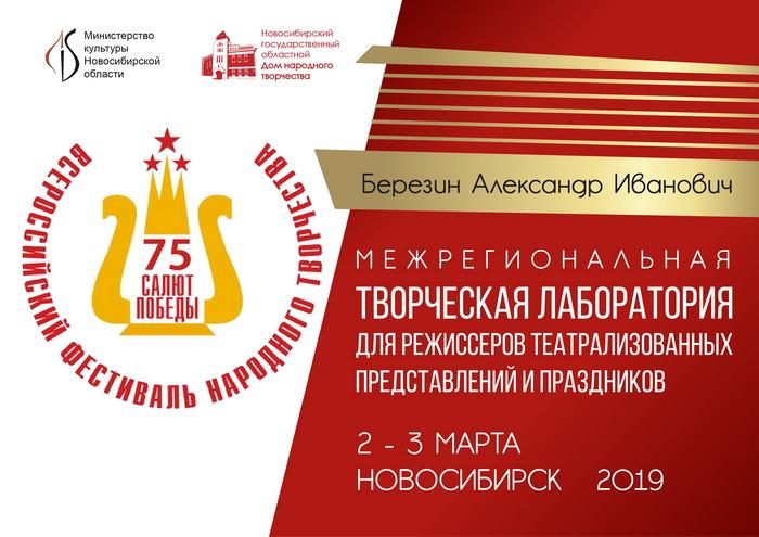 Работники культуры Республики Алтай приняли участие в творческой лаборатории для режиссеров театрализованных представлений в Новосибирске