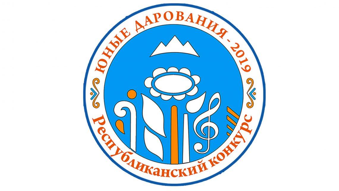 В Горно-Алтайске состоялось открытие конкурса «Юные дарования-2019»
