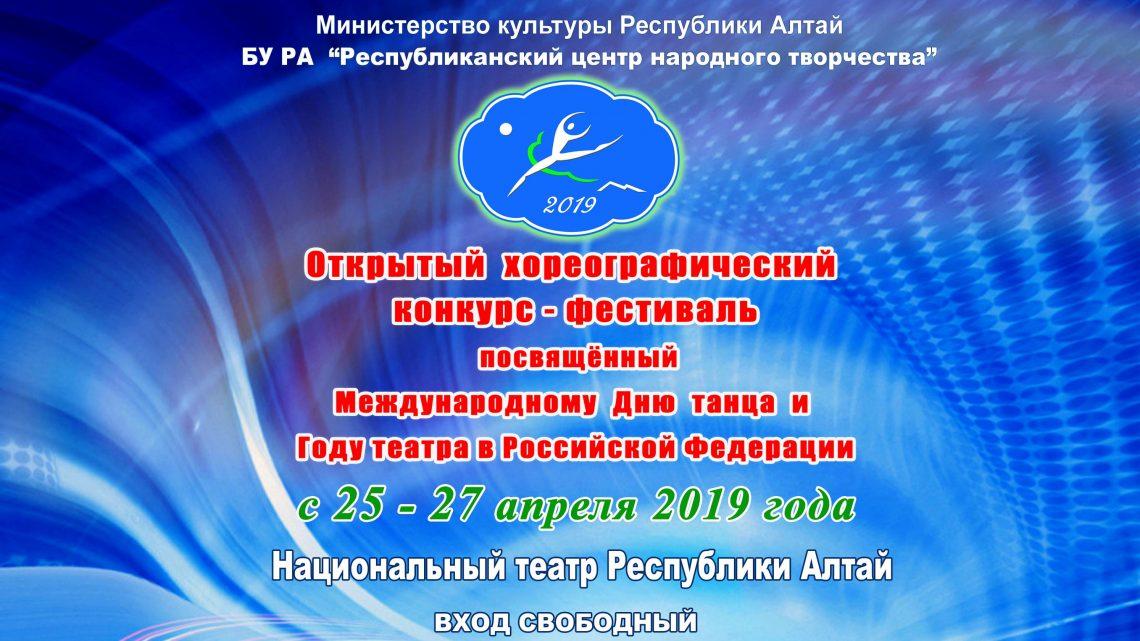 Открытый хореографический конкурс – яркое событие сезона в Республике Алтай!