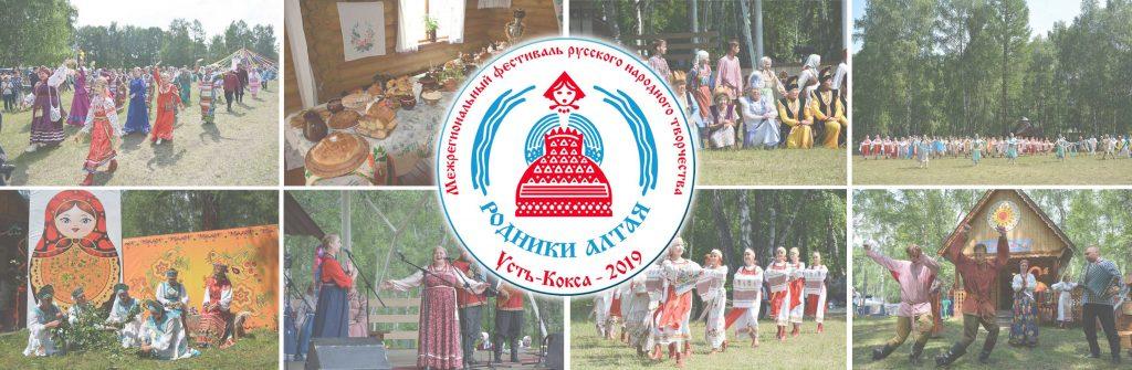 фестиваль родники алтая 2019