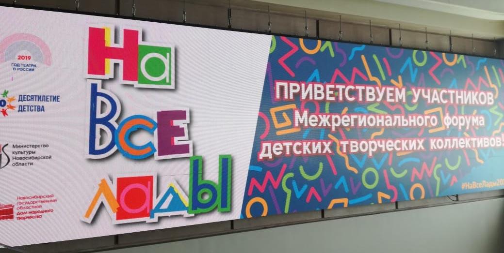 Межрегиональный форум детских творческих коллективов «На все лады»