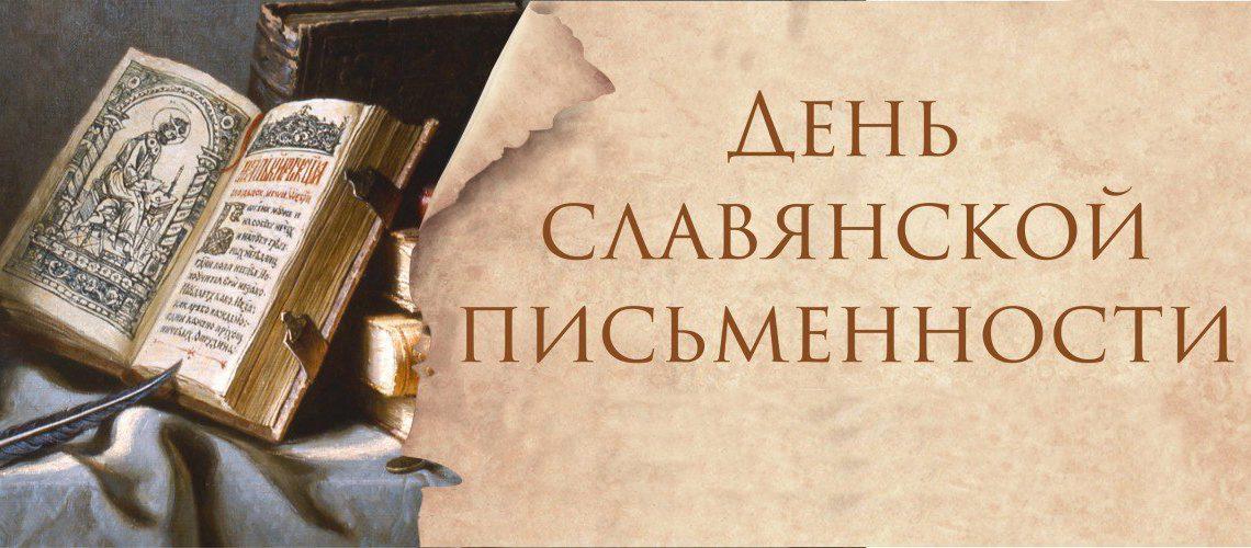 День славянской письменности и культуры 24 мая 2020 года