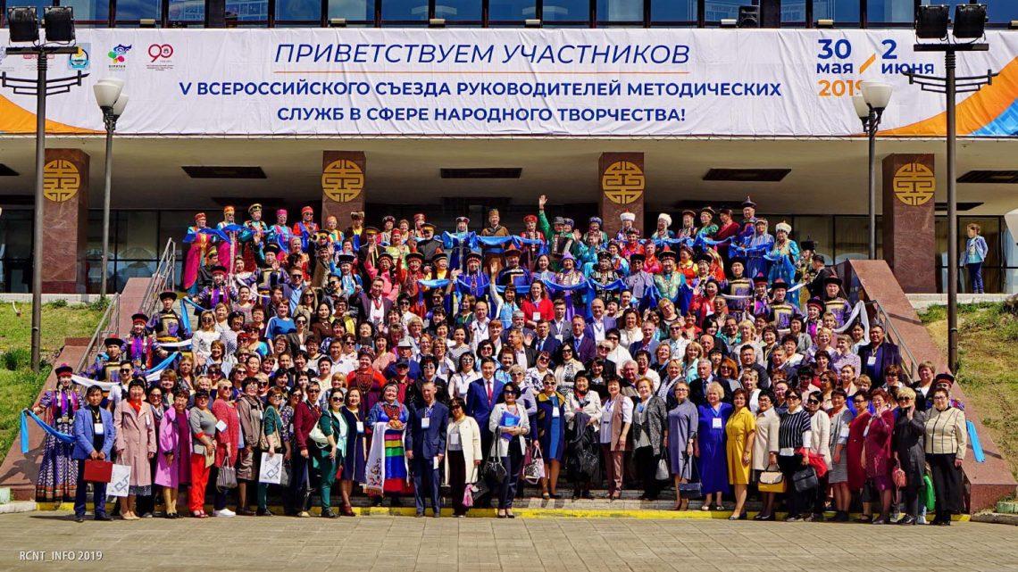 В Бурятии прошел V Всероссийский Съезд руководителей центров народного творчества