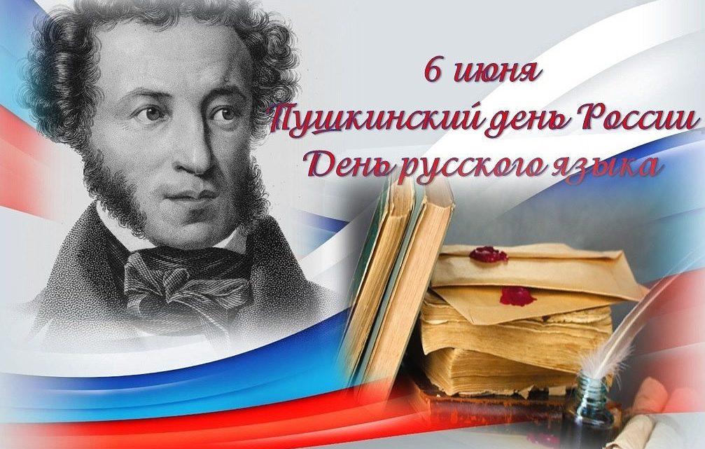 День русского языка. Пушкинский день в России