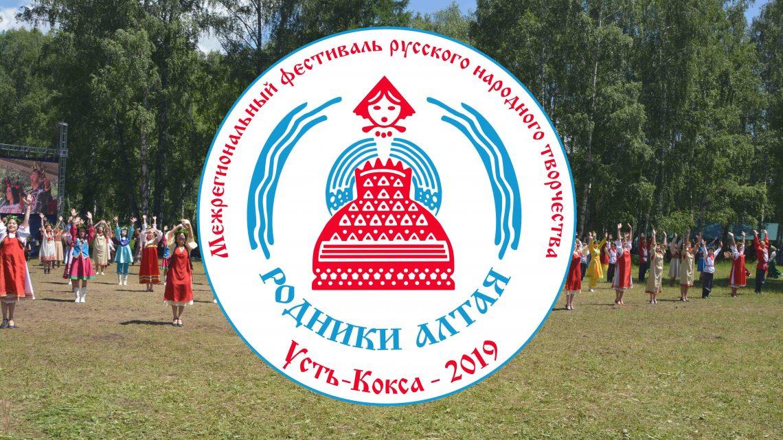 В Республике Алтай состоялся XV Межрегиональный фестиваль русского народного творчества «Родники Алтая»