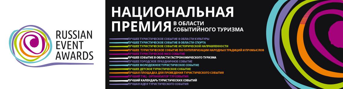Международный Курултай сказителей завоевал 1 место в финале Национальной премии Russian Event Awards 2019 года