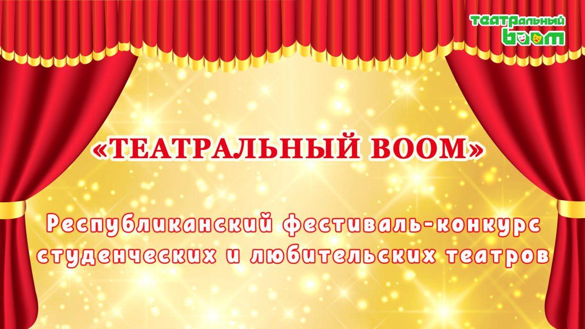 ТЕАТРАЛЬНЫЙ БУМ В РЕСПУБЛИКЕ АЛТАЙ