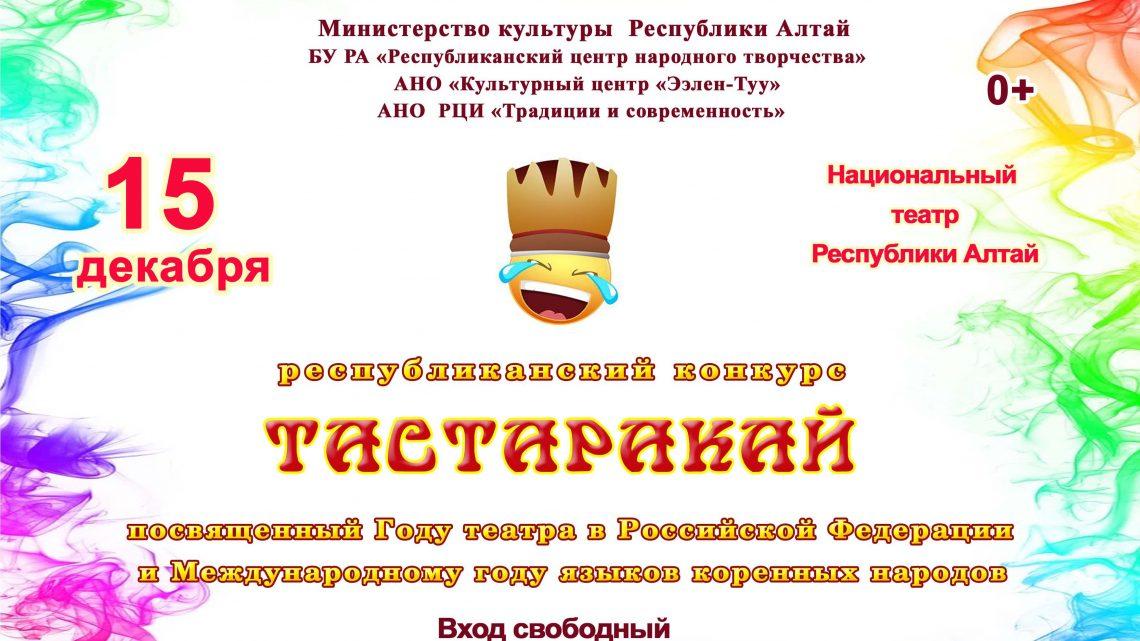 В РЕСПУБЛИКЕ АЛТАЙ ПРОЙДЕТ КОНКУРС «ТАСТАРАКАЙ»