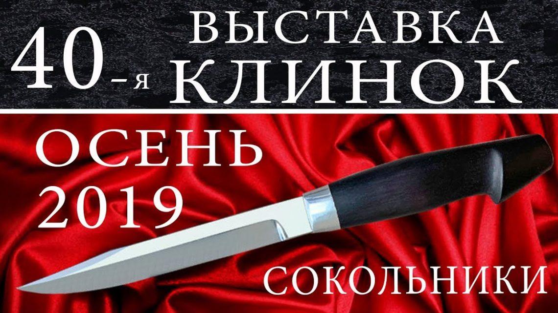 Победа Аржана Кухаева в международной выставке «Клинок» в Сокольниках