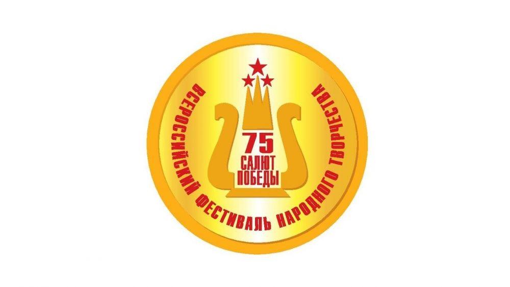Всероссийский фестиваль народного творчества «Салют Победы»