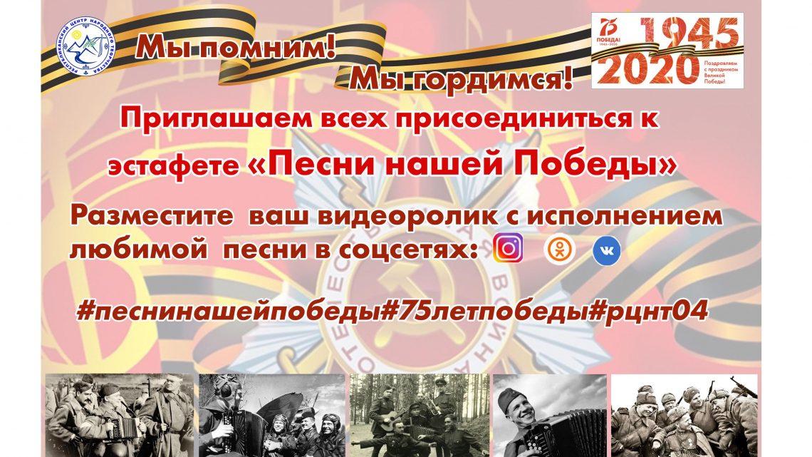 Прими участие в эстафете «Песни нашей победы»