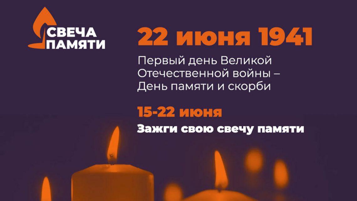 В День памяти и скорби ежегодная акция «Свеча памяти» пройдет в онлайн-формате и соберет средства на помощь ветеранам Великой Отечественной войны