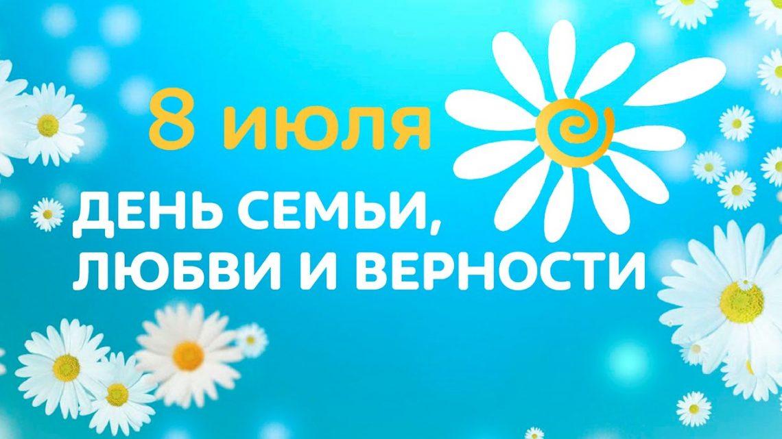 Праздник «День семьи, любви и верности»