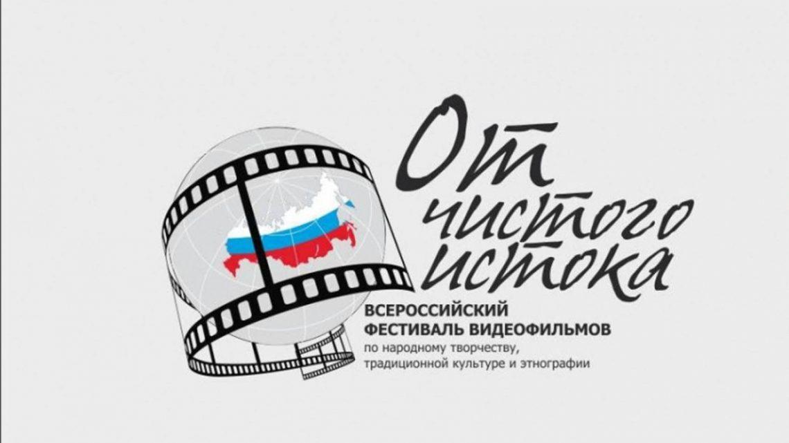 Всероссийский фестиваль «От чистого истока»