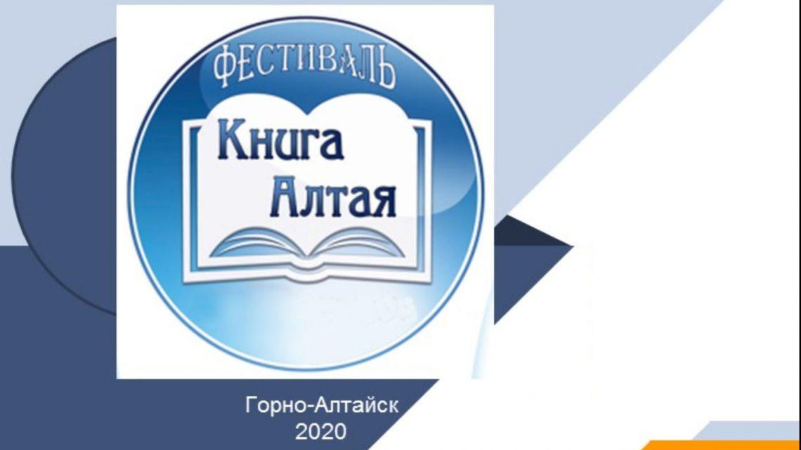 Республиканский центр народного творчества принял участие в фестивале «Книга Алтая»