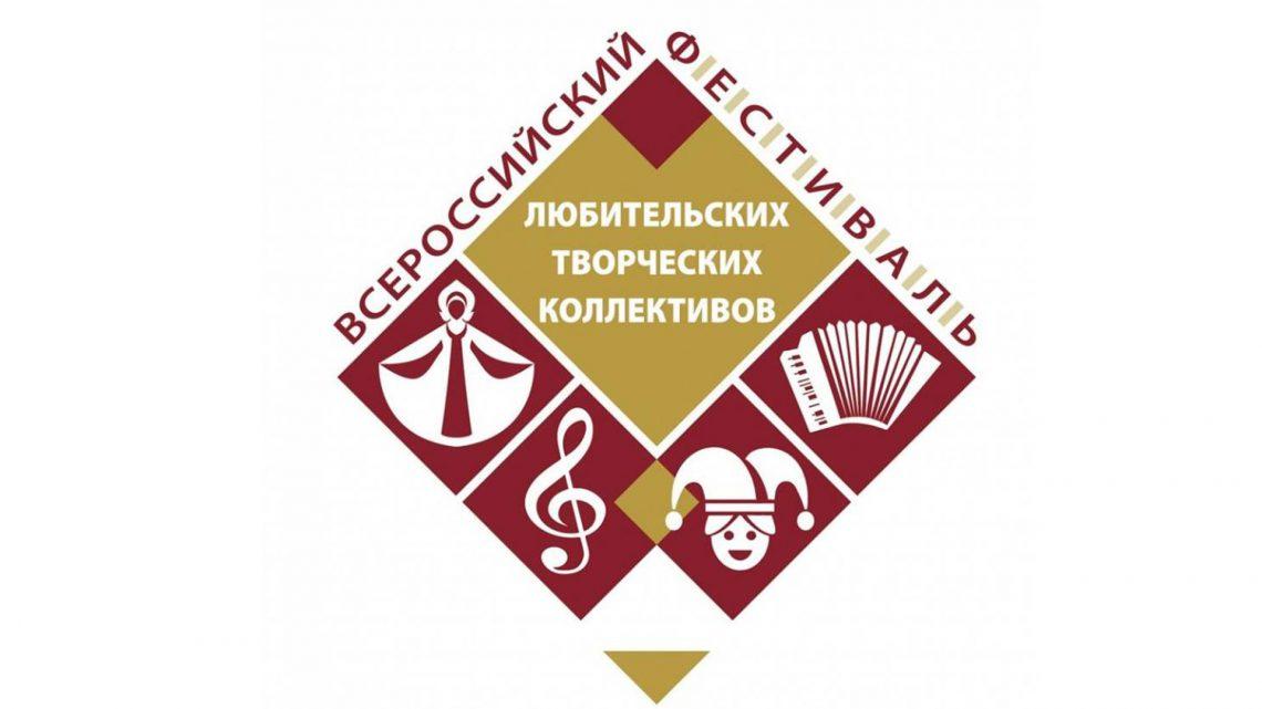 Всероссийский фестиваль-конкурс любительских творческих коллективов