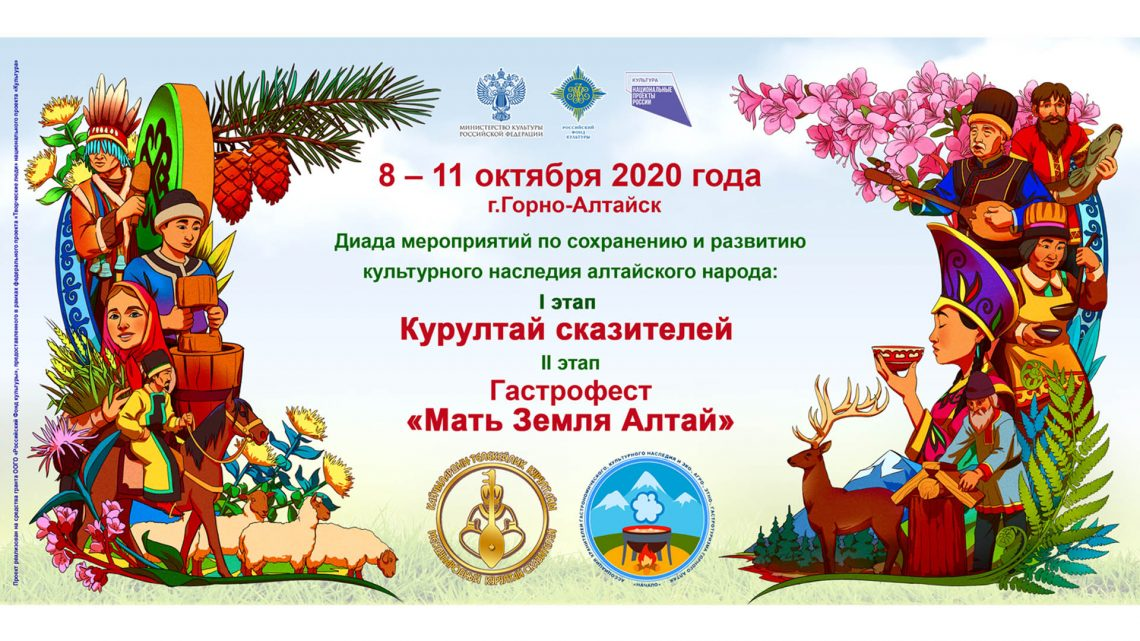 Диада мероприятий по сохранению и развитию культурного наследия алтайского народа 2020