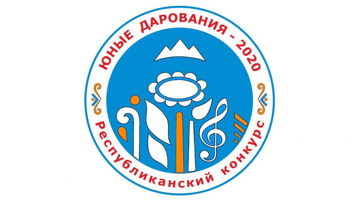 ИТОГИ РЕСПУБЛИКАНСКОГО КОНКУРСА  «ЮНЫЕ ДАРОВАНИЯ 2020»