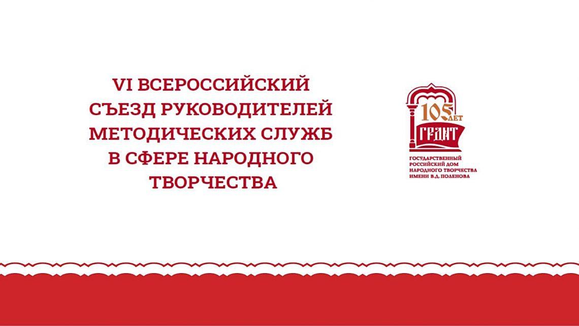 105 лет Государственному Российскому Дому народного творчества имени В.Д. Поленова