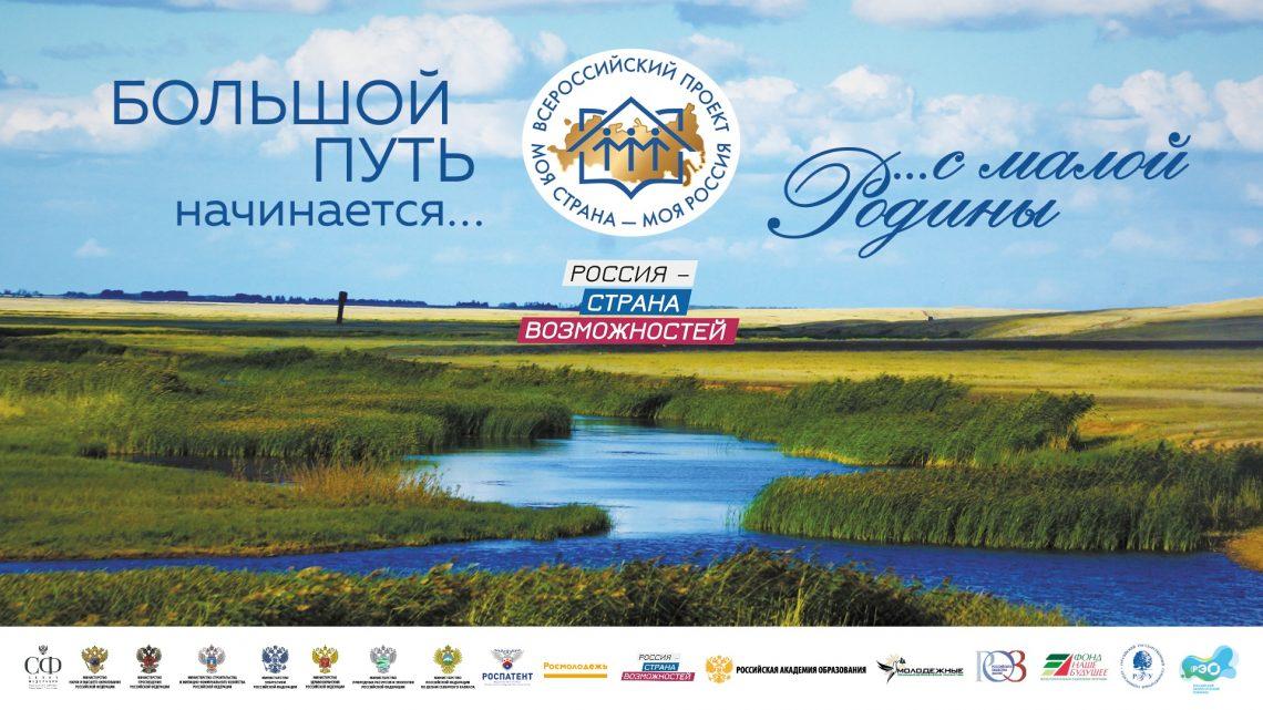 Идет прием заявок на XVIII Всероссийский конкурс молодежных авторских проектов и проектов в сфере образования  «Моя страна – моя Россия»