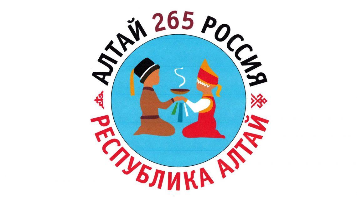 265 лет со дня добровольного вхождения алтайского народа в состав России