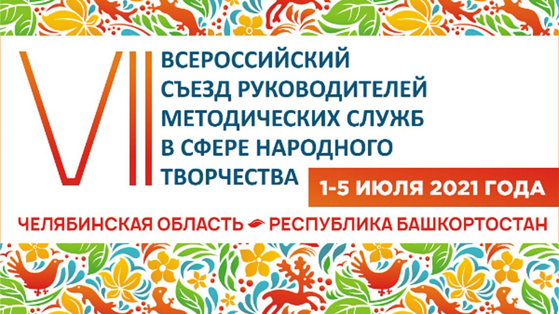 В Уфе состоялась VII Всемирная Фольклориада CIOFF 2021