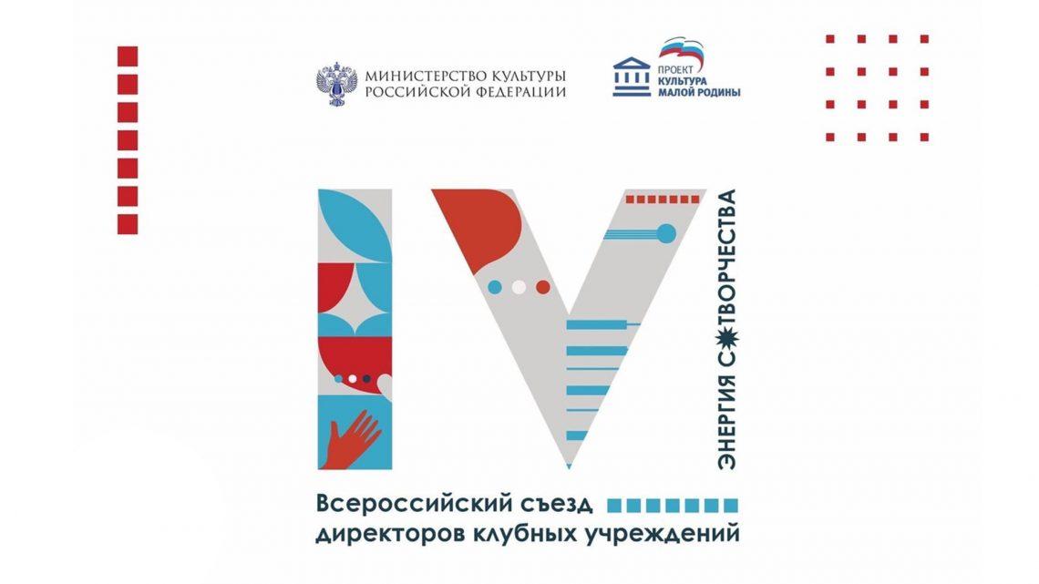 В Белгородской области состоялся IV Всероссийский съезд директоров клубных учреждений